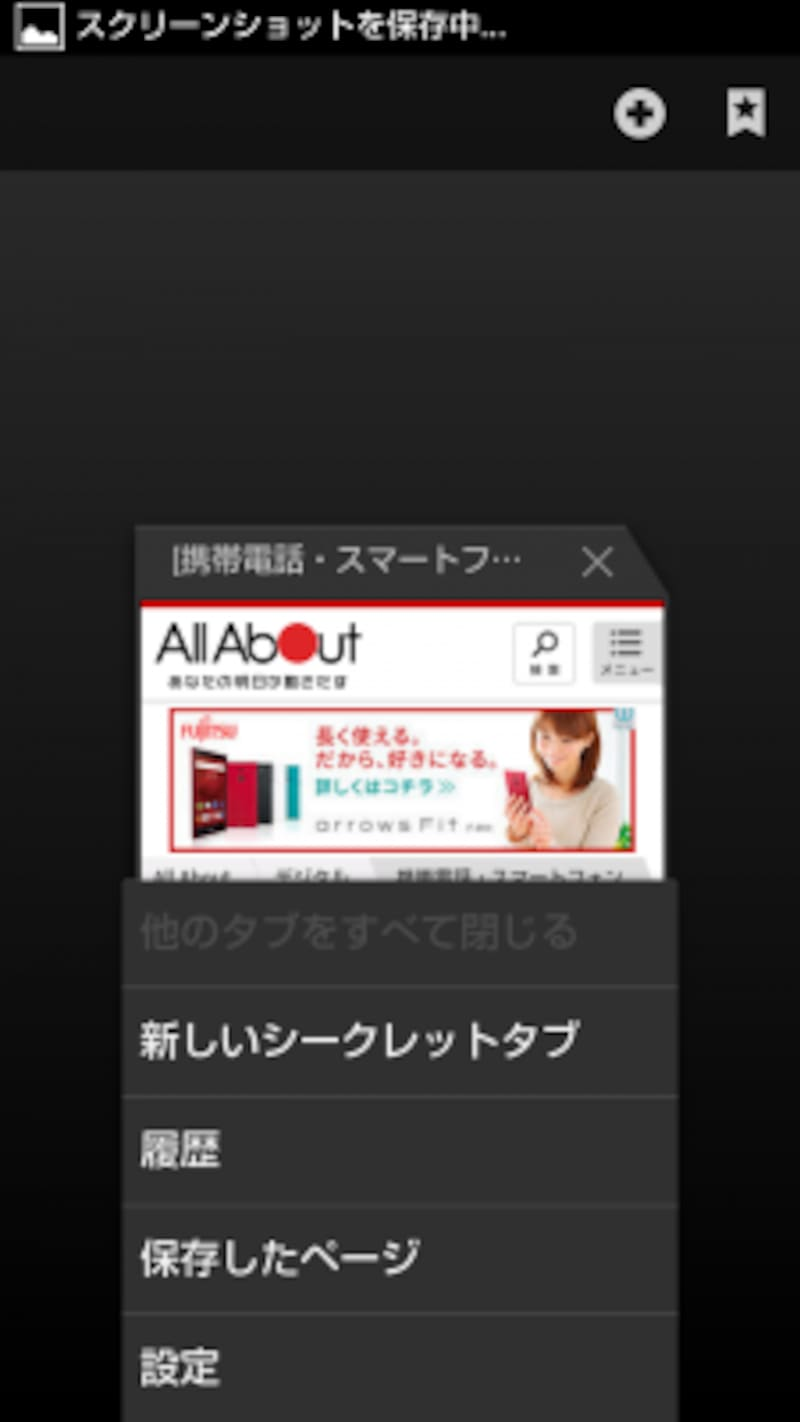 Android標準ブラウザundefinedシークレットタブ