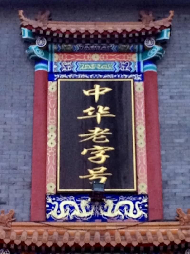 北京の老舗レストラン「老字号」