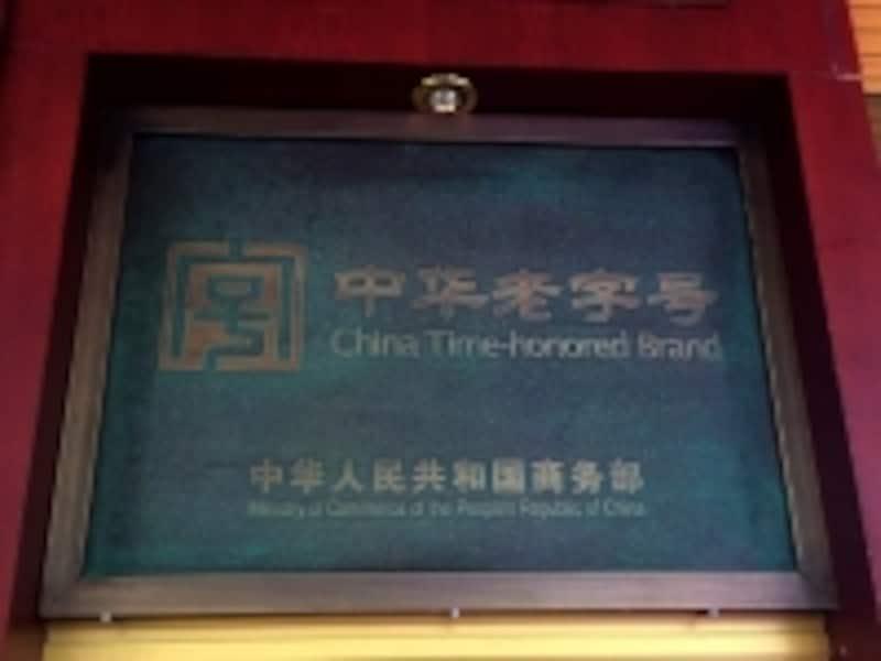 北京の老舗レストラン「老字号看板,標識,マーク」