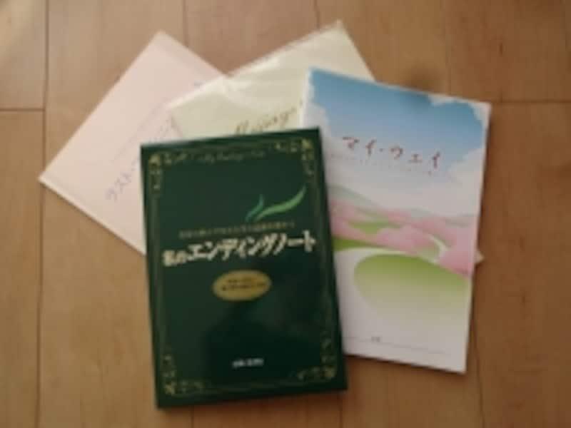 エンディングノートはいろいろなものが市販されている。