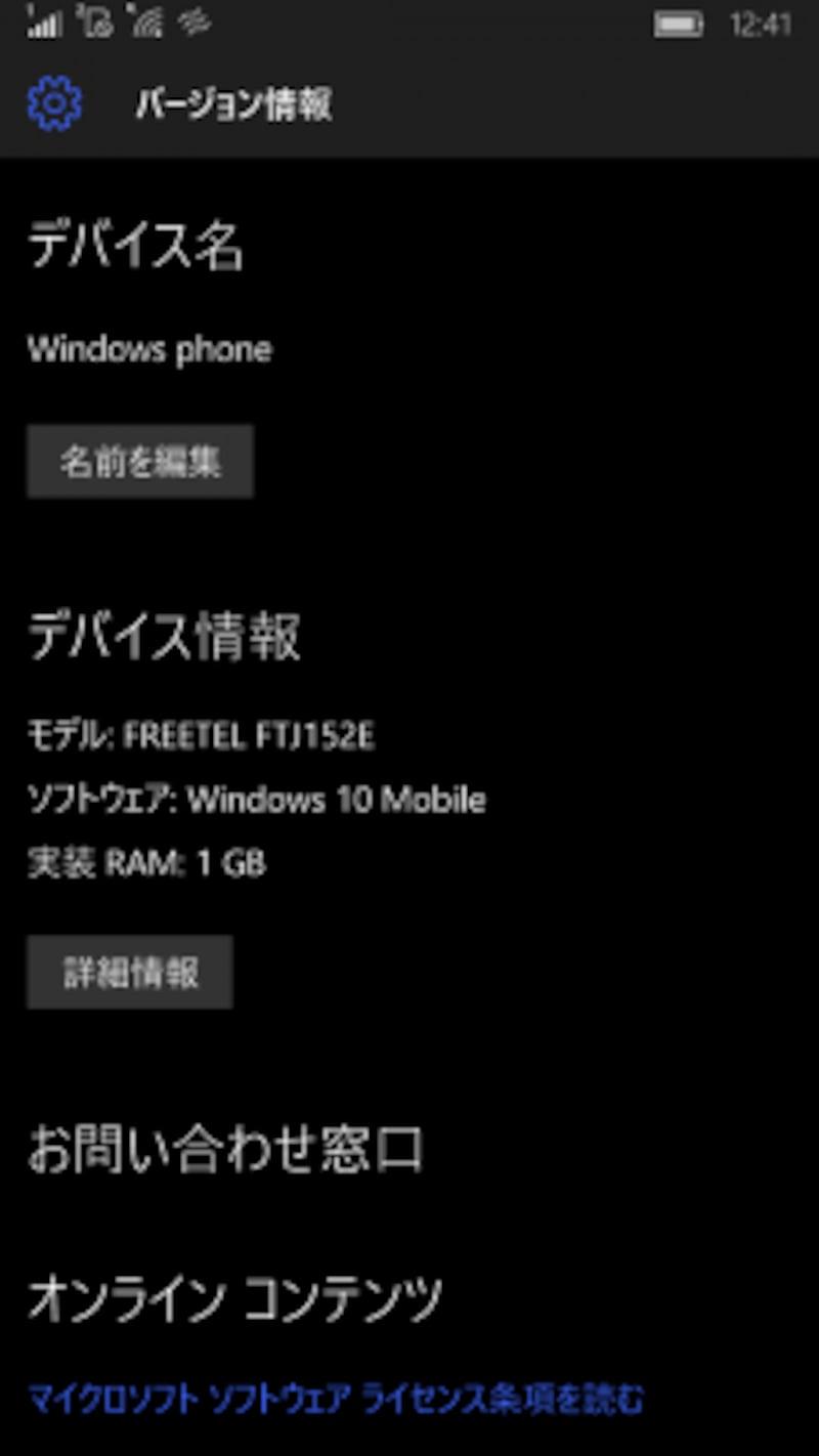 Windows10スマホには「Windows10Mobile」というOSがインストールされています