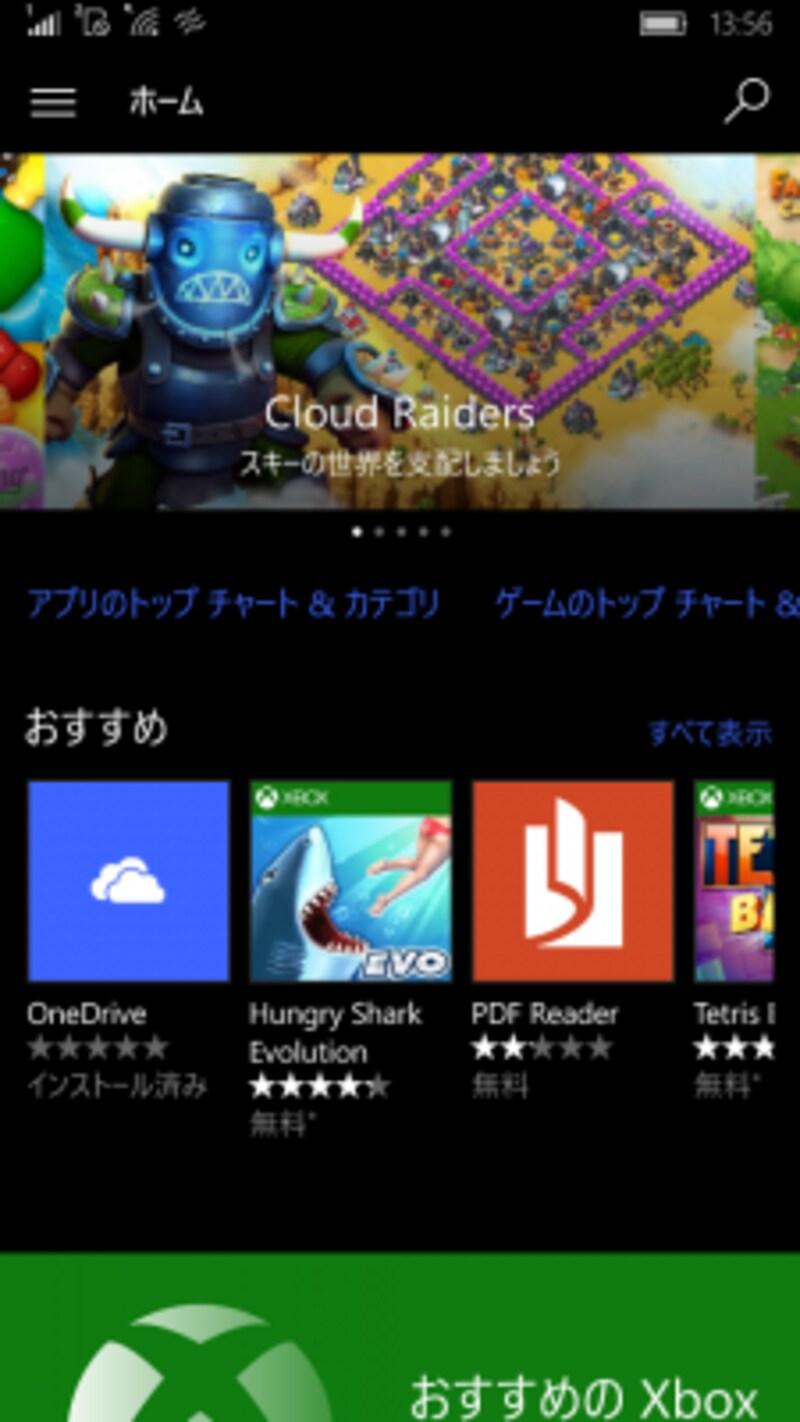 Windows10Mobileのアプリストア。iOS、Androidでお馴染みのアプリもいくつかあります