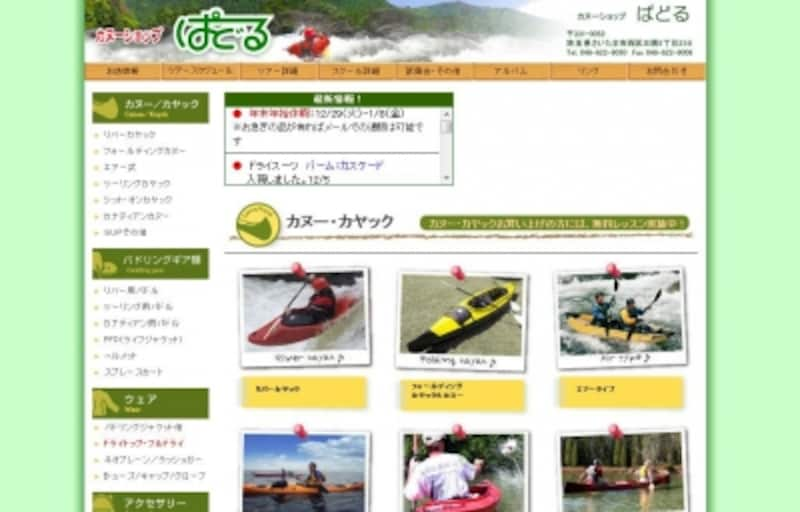 ぱどるの公式サイト。
