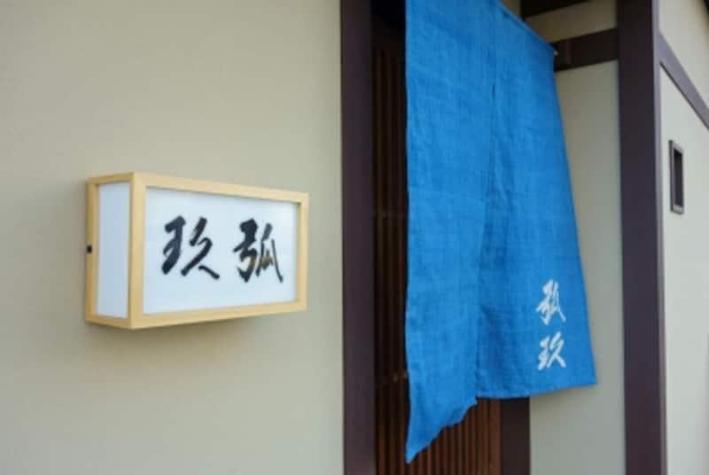 弧玖(こきゅう)。