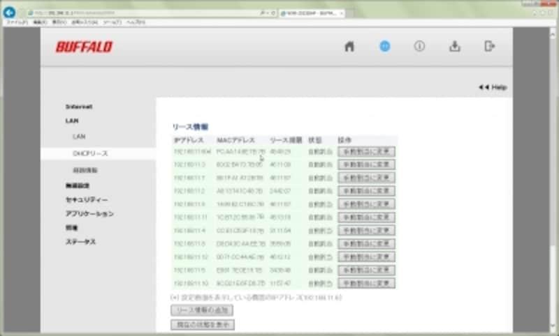 MACアドレスは架空のアドレス