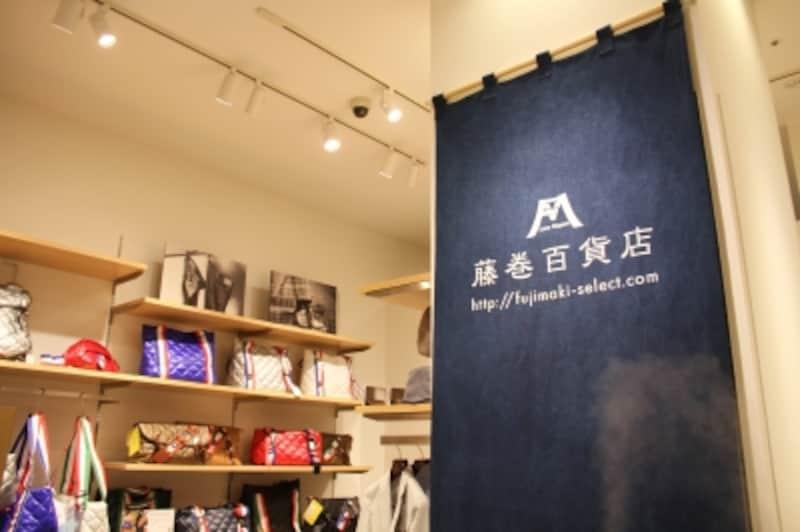 『藤巻百貨店』初めての実店舗