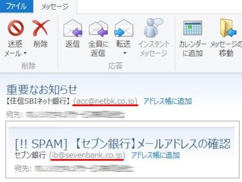 メールアドレスの偽装