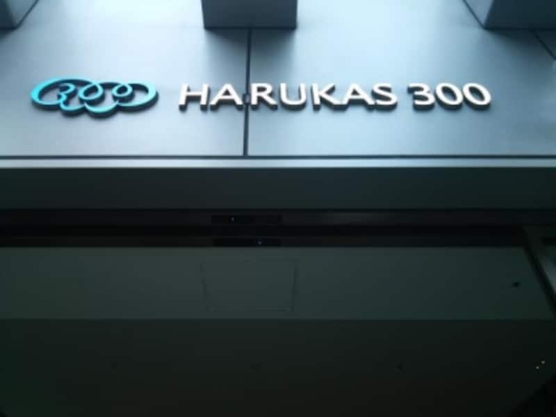 ハルカス300(1)/2階入口のロゴ