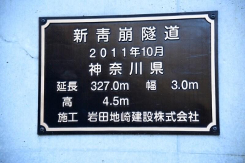 327メートル。けっこう長いトンネルです