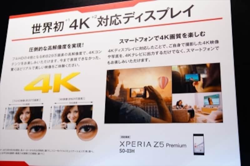 4K対応コンテンツをスマートフォンで楽しむことができます