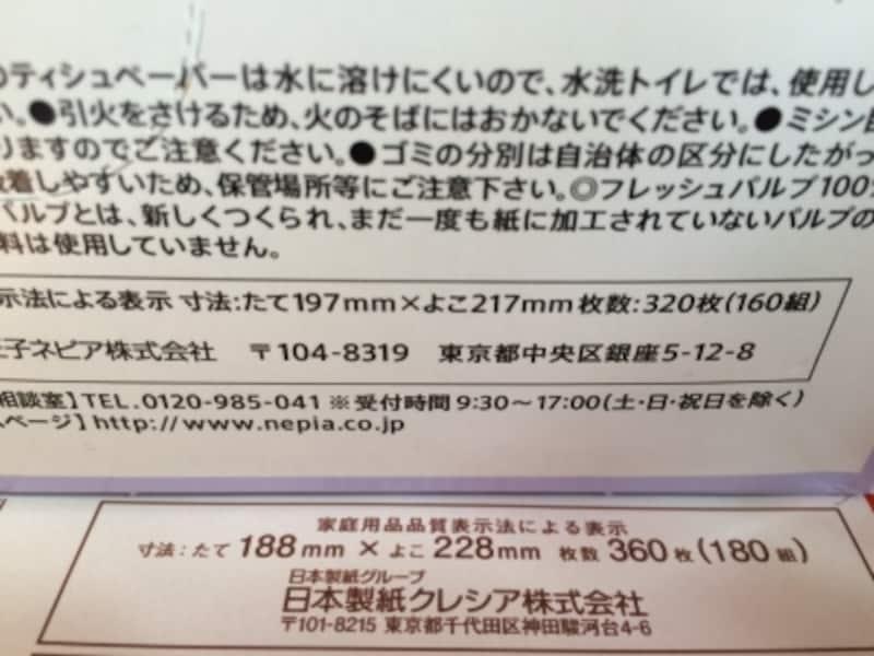 ティッシュの裏の文字。家庭用品品質表示法