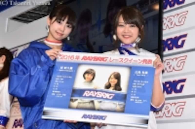 2016年RAYBRIGレースクイーンの林紗久羅ちゃん(左)と比良佑里ちゃん(右)