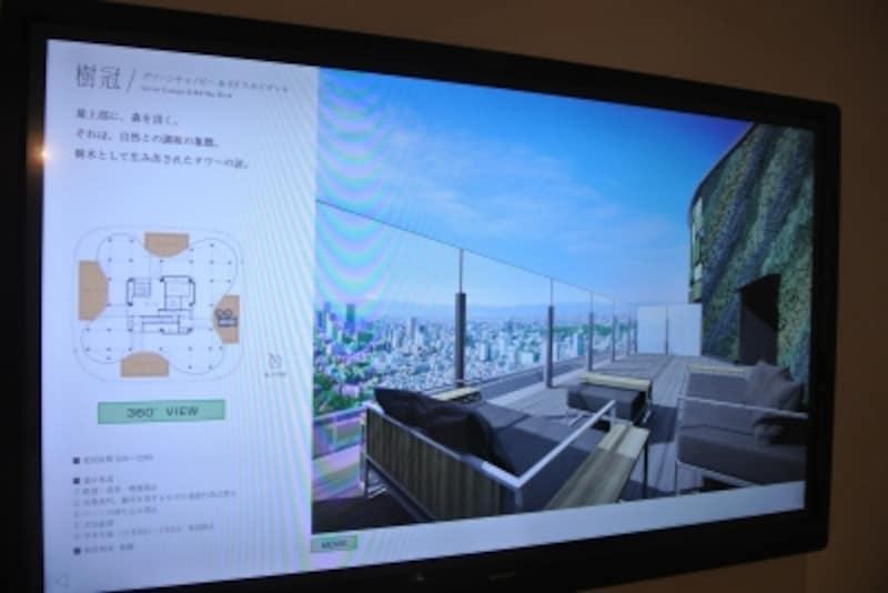 「パークコート赤坂檜町ザundefinedタワー」の最上部のプレゼンテーション