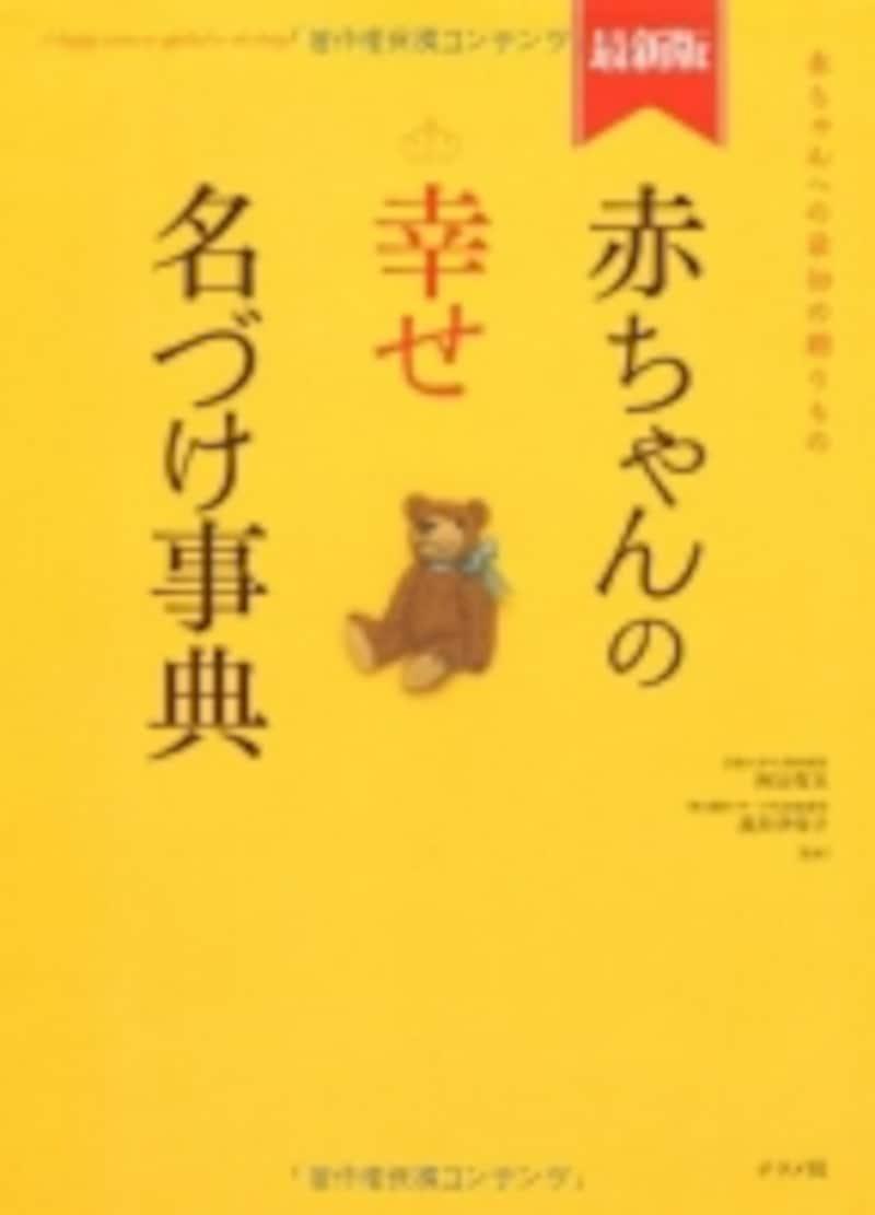 『赤ちゃんの幸せ名づけ事典』