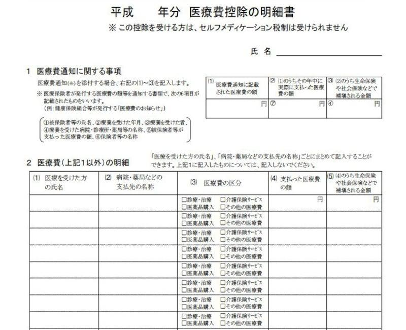 確定申告の2019年医療費控除の用紙や計算、明細書 …