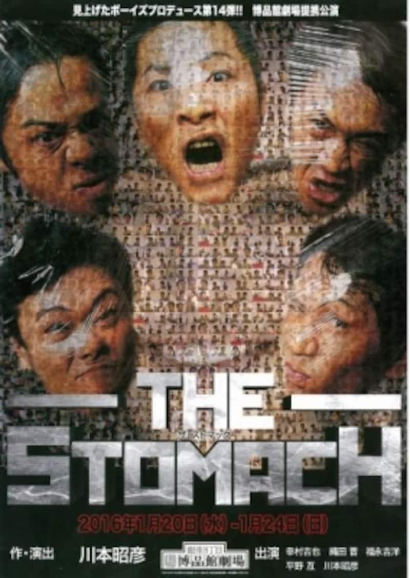 『TheStomach』