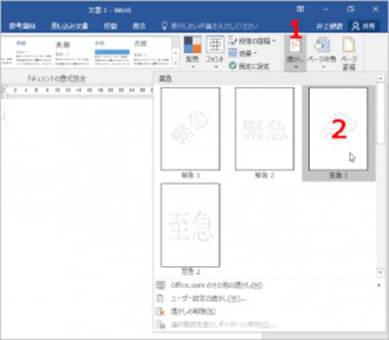 1.[デザイン]タブの[透かし]ボタンをクリックします(Word2010は[ページレイアウト]タブの[透かし]ボタン)2.サンプルが表示されるので、選択します。ここでは、斜めの「至急」を選択します