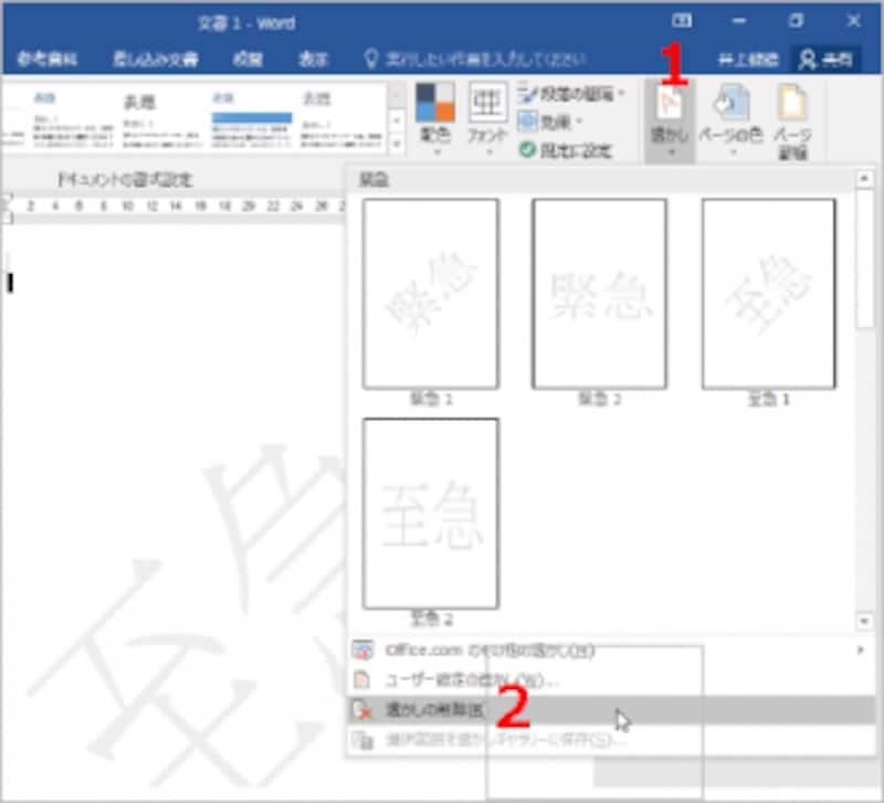 1.[デザイン]タブの[透かし]ボタンをクリックします(Word2010は[ページレイアウト]タブの[透かし]ボタン)2.[透かしの削除]を選択します
