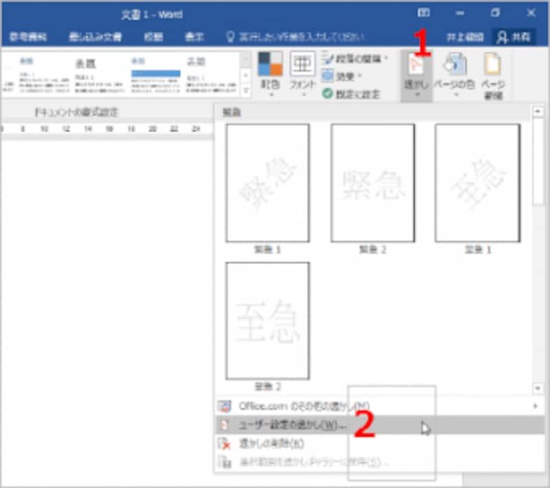 1.[デザイン]タブの[透かし]ボタンをクリックします(Word2010は[ページレイアウト]タブの[透かし]ボタン)2.[ユーザー設定の透かし]を選択します。[透かし]ダイアログボックスが表示されます