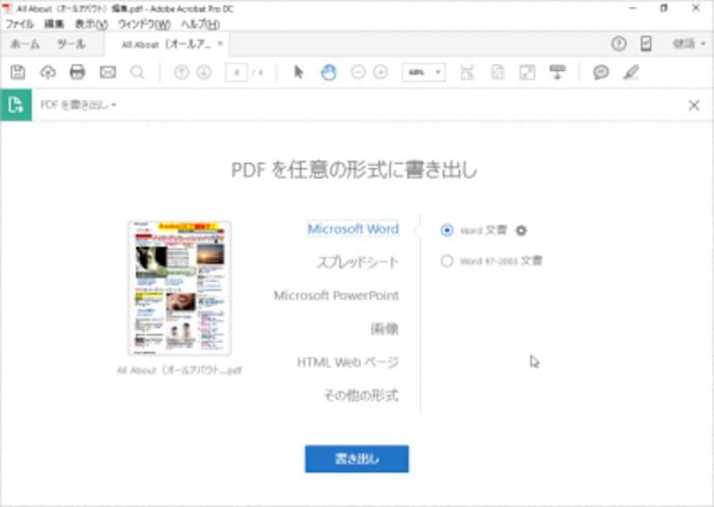 acrobat dc pdf 保存 できない