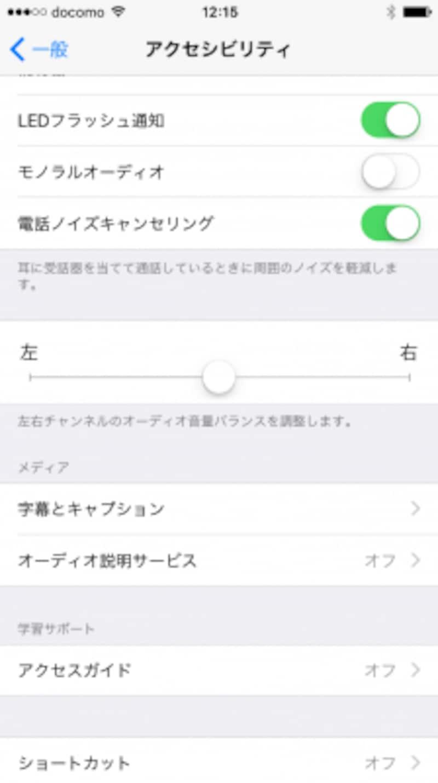 iPhone,ランプ,着信