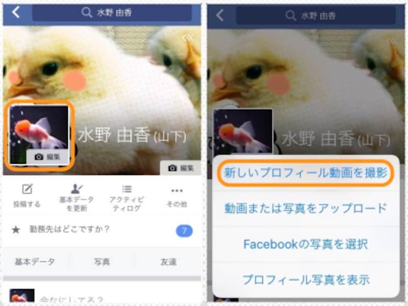 (左)アイコンをタップ。(右)[新しいプロフィール動画を撮影]をタップ