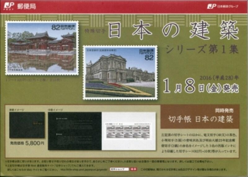 「日本の建築シリーズ第1集」の郵便局配布用案内