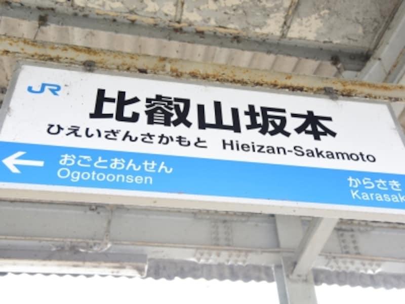 湖西線の比叡山坂本駅