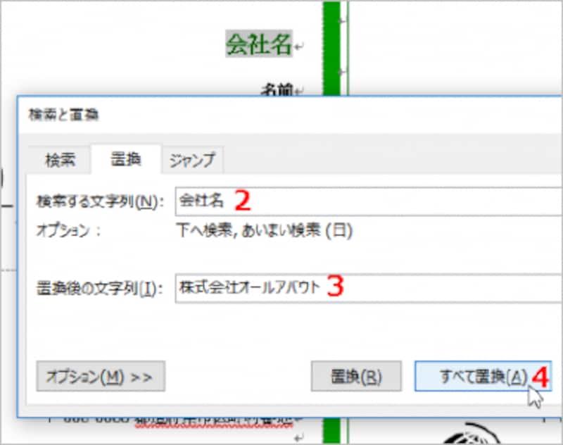 2.[検索と置換]ダイアログボックスの[置換]タブが表示されたら、[検索する文字列]に「会社名」と入力します。3.[置換後の文字列]に自分の会社名を入力します。4.[すべて置換]ボタンをクリックします