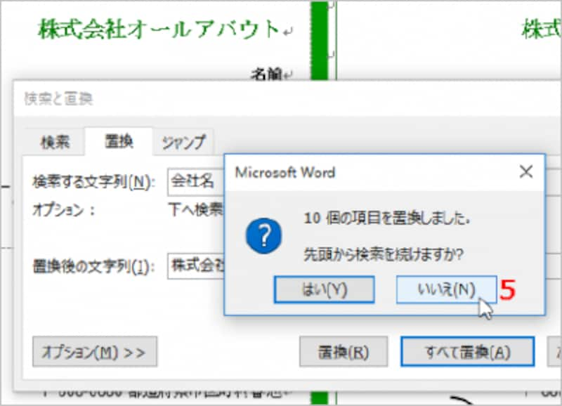 5.「10個の項目を~検索を続けますか?」と表示されたら、[いいえ]ボタンをクリックします。なお、この方法では、カーソル位置から文書末方向に置換されるので、現在のカーソル位置によっては、すべての文字が置換されないことがあります。その場合は、[はい]ボタンをクリックして、すべて文字を置換してください