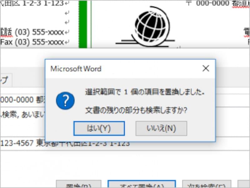 7.また、画面のようなメッセージが表示されることもあります。この場合は、[はい]ボタンをクリックすれば問題ありません