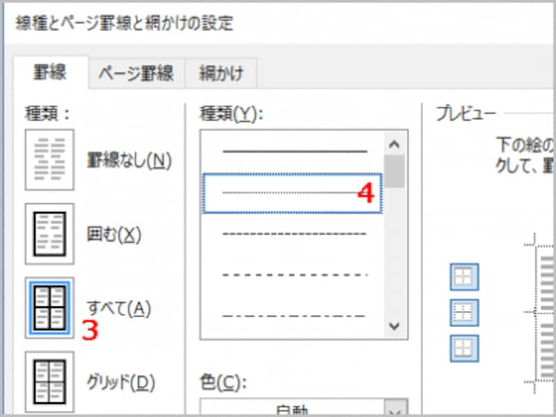 3.[線種とページ罫線と網掛けの設定]ダイアログボックスが表示されたら、[種類]で[すべて]を選択します。4.[種類]で点線を選択します