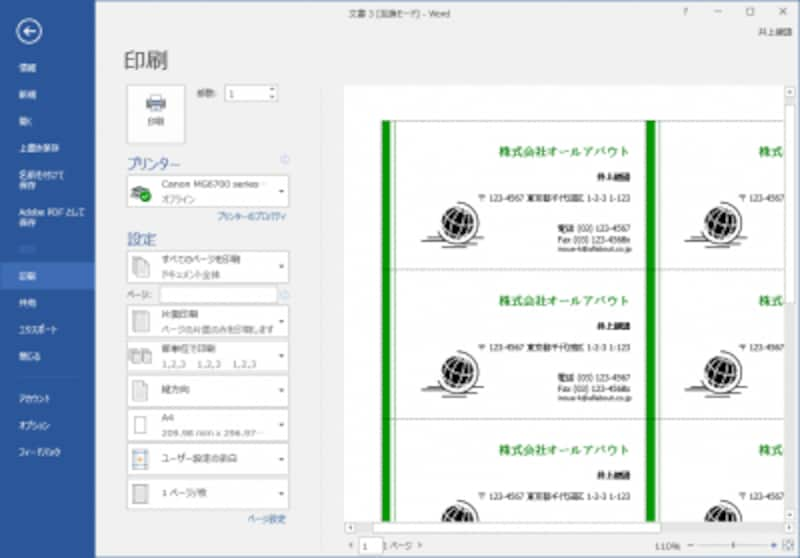7.[ファイル]タブに切り替え、左側のメニューで[印刷]をクリックして印刷状態を確認すると、名刺の区切り線を確認できます