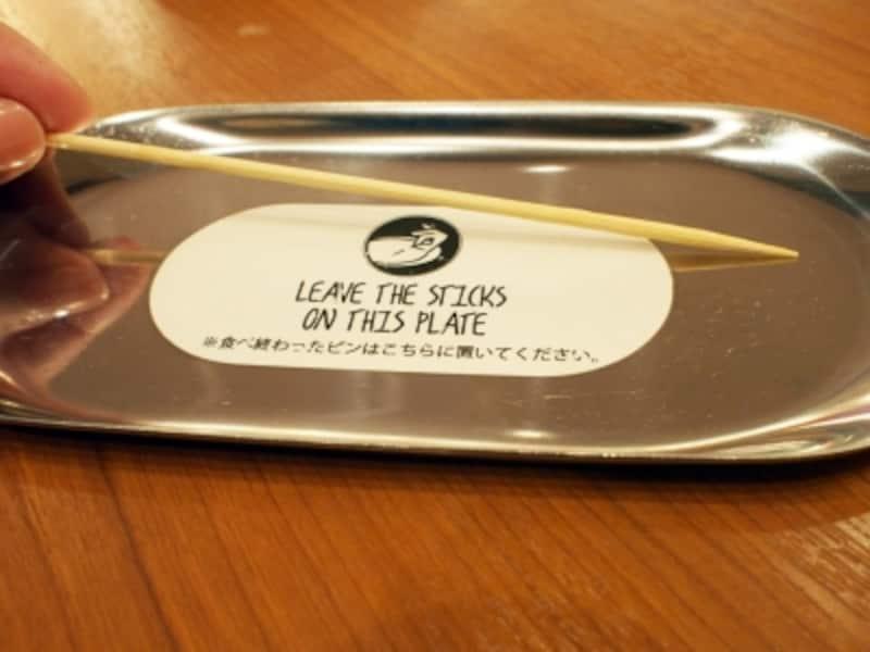 会計は食べ終わった串をカウントするスペインスタイル。