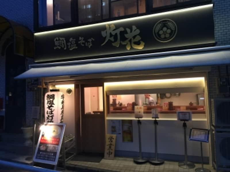 鯛塩そば灯花(曙橋)