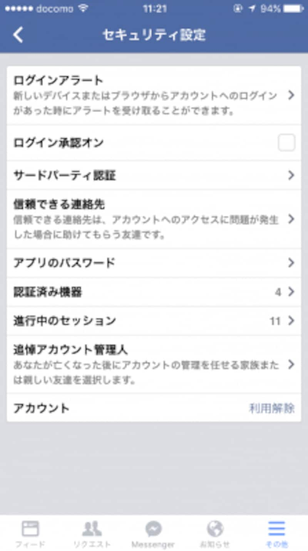 Facebookアプリで「その他」→「設定」→「アカウント設定」→「セキュリティ設定」を開き、「ログイン承認オン」にチェックします。