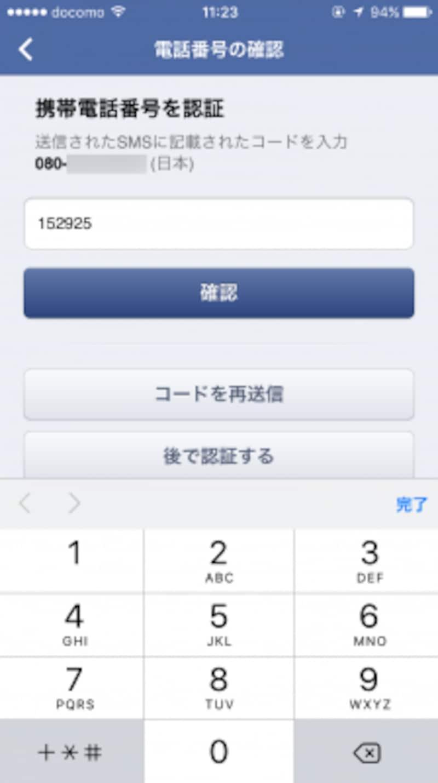 携帯電話の電話番号を登録し、SMSで送られてくるコードを登録します。これで2段階認証の設定は完了です。