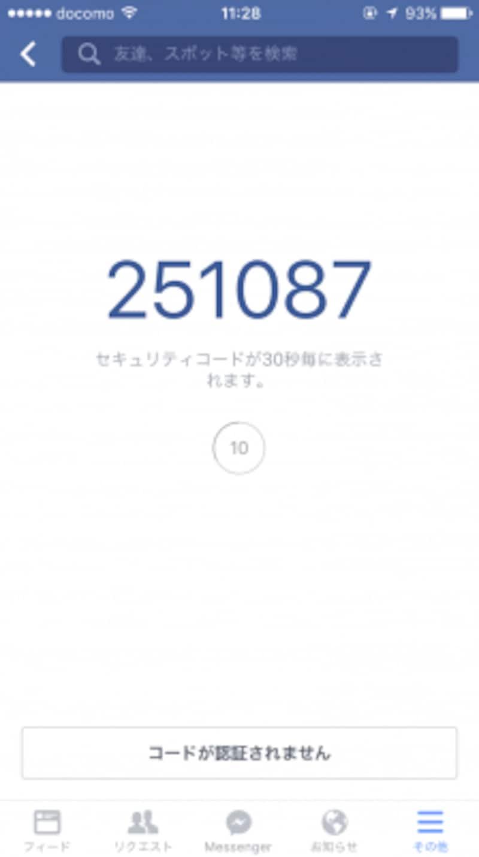 ログインコードはFacebookアプリの「その他」→「コードジェネレータ」から作成できます。これを入力してログインしましょう。