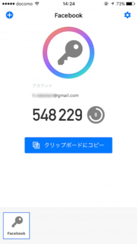 IIJSmartkeyのメイン画面に戻るとFacebookのワンタイムパスワードが表示されます。