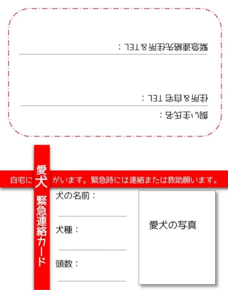 愛犬用エマージェンシーカード見本(表)
