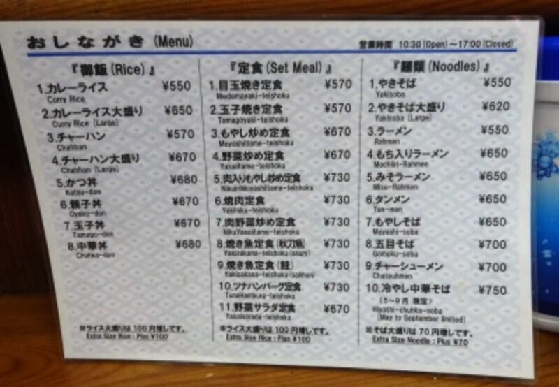 甘味、中華、和食、洋食なんでも有りだ