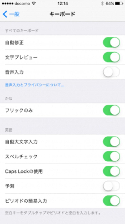 iOS,フリック入力,小ワザ