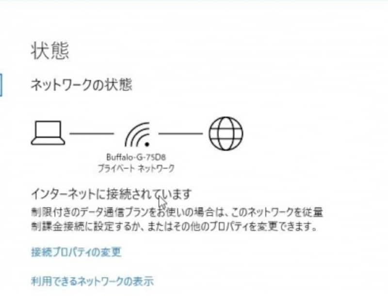 パソコン,wi-fi,繋がらない,windows10,接続できない,パソコンだけ,wifi繋がらない,pc,インターネットなし,セキュリティ保護あり,Windows,10,インターネット