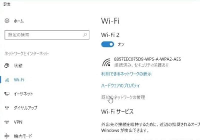接続 済み インターネット 接続 なし