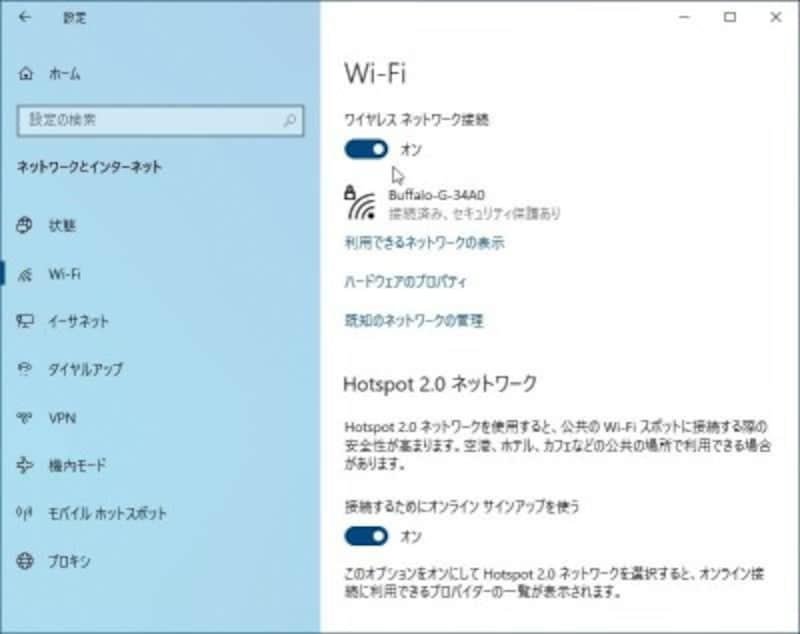 Wi-Fiがオンになっているか? オフの時はクリックしてオンにする。