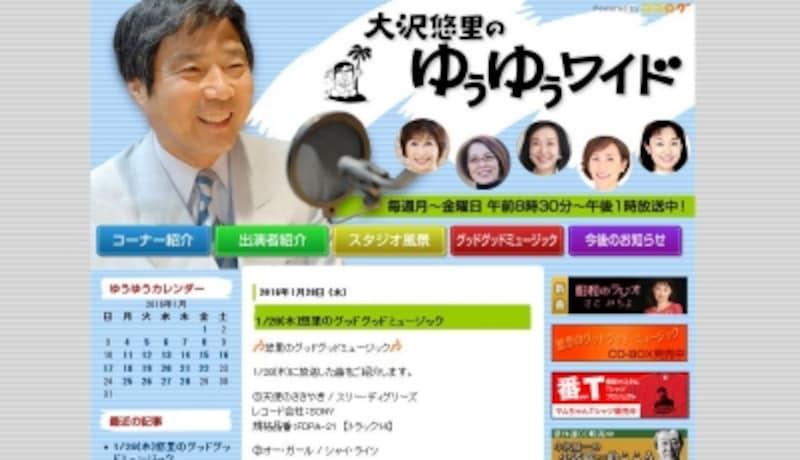 「大沢悠里のゆうゆうワイド」公式サイト