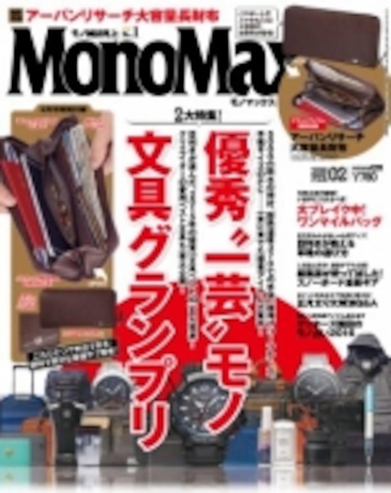 『MonoMax』2月号
