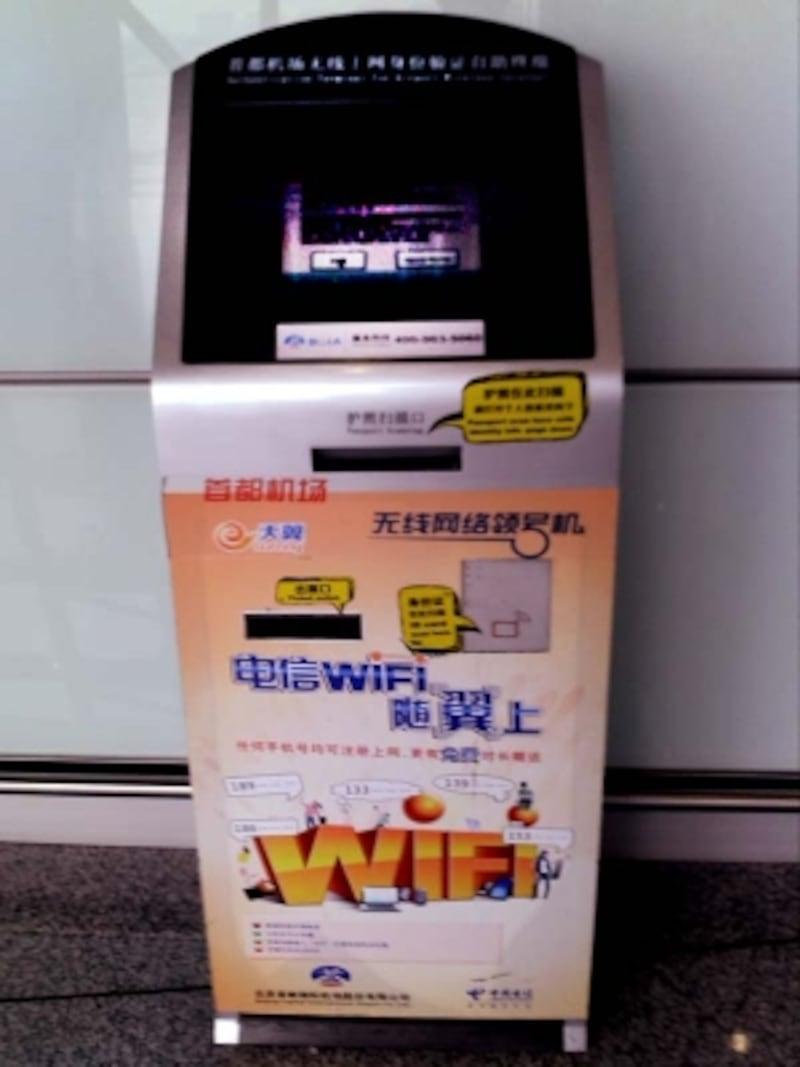 中国のインターネット・Wi-F「無線上網身分証験証自動終端」