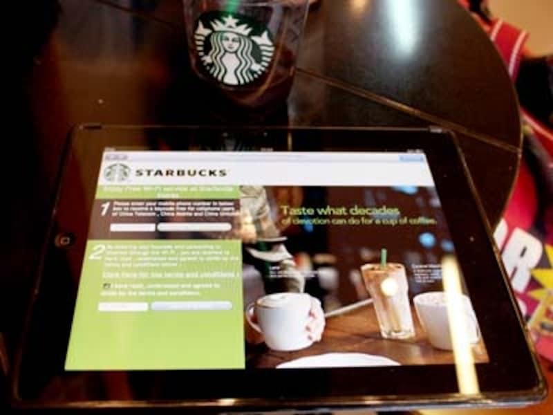 中国のインターネット・Wi-Fi「スタバの無料Fiwi」