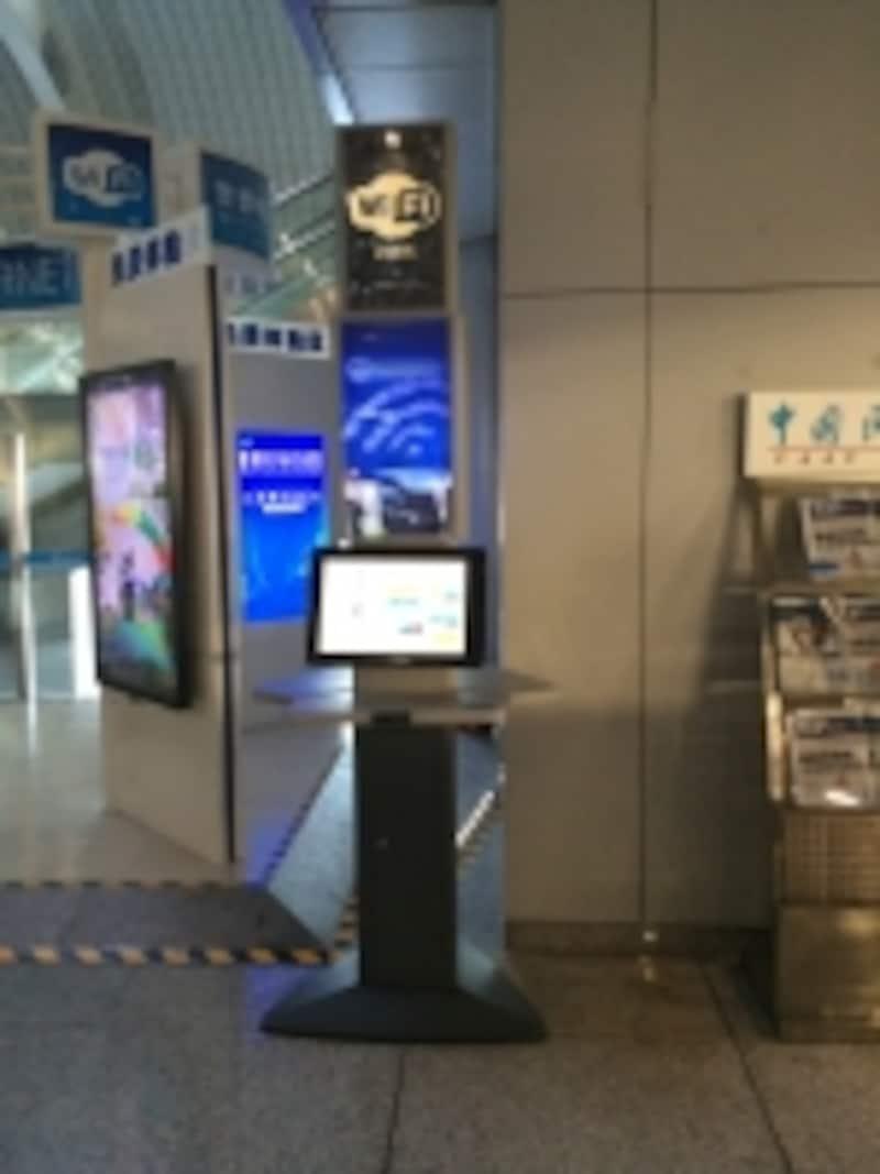 中国のインターネット・Wi-Fi「Wifiマーク」